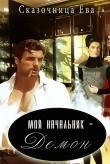 Книга Мой начальник – Демон (СИ) автора Ева Сказочница