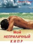 Книга Мой неприличный Кипр (СИ) автора Katou Youji