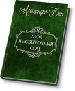 Книга Мой несбыточный сон (СИ) автора Александра Плен