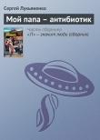 Книга Мой папа – антибиотик автора Сергей Лукьяненко
