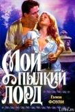 Книга Мой пылкий лорд автора Гэлен Фоули