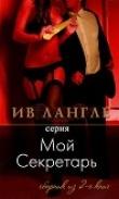 Книга Мой секретарь (ЛП) автора Ив Лангле
