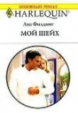 Книга Мой шейх автора Лиз Филдинг