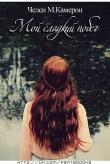 Книга Мой сладкий побег (ЛП) автора Челси М. Кэмерон