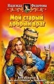 Книга Мой старый добрый враг автора Надежда Федотова