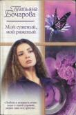 Книга Мой суженый, мой ряженый автора Татьяна Бочарова