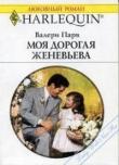 Книга Моя дорогая Женевьева автора Валери Парв