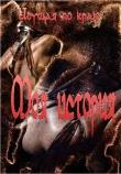 Книга Моя история автора Идущая Краю