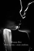 Книга Моя кровь - моя любовь (СИ) автора Яника Виз