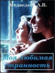 Книга Моя любимая странность (CИ) автора Алена Медведева
