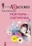 Книга Моя мама — Снегурочка автора Елена Булганова