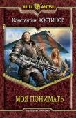 Книга Моя понимать автора Константин Костинов