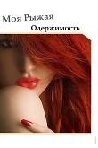 Обложка: Моя Рыжая Одержимость (СИ)
