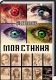 Книга Моя стихия (СИ) автора Татьяна Клеменко