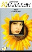 Книга Моя желанная автора Маргарет Каллахэн (Каллагэн)