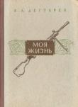 Книга Моя жизнь автора Василий Дегтярев