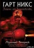 Книга Мрачный Вторник автора Гарт Никс