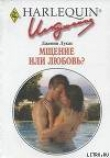 Книга Мщение или любовь? автора Дженни Лукас