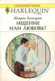 Книга Мщение или любовь автора Шэрон Кендрик