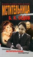 Книга Мстительница автора Б. Седов