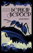 Книга Муравьи автора Бернар Вербер