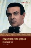 Книга Муслим Магомаев. Биография автора Екатерина Мишаненкова
