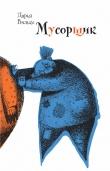 Книга Мусорщик автора Дарья Вильке