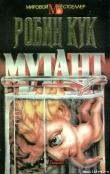 Книга Мутант автора Робин Кук