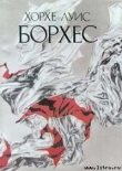 Книга Мужчина из Розового кафе автора Хорхе Луис Борхес