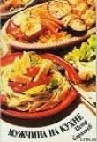 Книга Мужчина на кухне автора Петр Саралиев