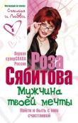 Книга Мужчина твоей мечты. Найти и быть с ним счастливой автора Роза Сябитова