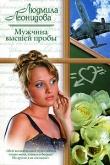 Книга Мужчина высшей пробы автора Людмила Леонидова