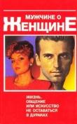 Книга  Мужчине оженщине; жизнь, общение или искусство неоставаться вдураках автора Виктор Юрчук