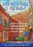Книга Мужчины о любви. Современные рассказы автора Олег Рой