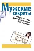 Книга Мужские секреты, которые надо узнать, прежде чем жить вместе долго и счастливо  автора Наталья Толстая
