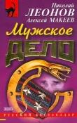 Книга Мужское дело автора Николай Леонов