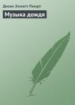 Книга Музыка дождя автора Джоан Эллиот Пикарт