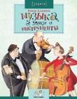 Книга Музыка, её звуки и инструменты автора Римма Алдонина