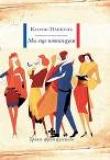 Книга Мы еще потанцуем автора Катрин Панколь