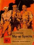 Книга Мы — из Бреста автора Сергей Смирнов