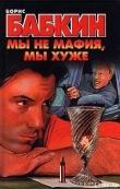 Книга Мы не мафия, мы хуже автора Борис Бабкин