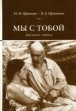 Книга Мы с тобой: Дневник любви автора Михаил Пришвин