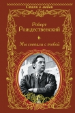 Книга Мы совпали с тобой (сборник) автора Роберт Рождественский