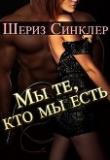 Книга Мы те, кто мы есть (ЛП) автора Шериз Синклер