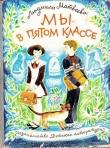 Книга Мы в пятом классе автора Людмила Матвеева