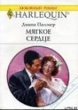 Книга Мягкое сердце автора Диана Палмер