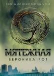 Книга Мятежная автора Вероника Рот