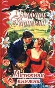 Книга Мятежная княжна автора Барбара Картленд