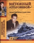 Книга Мятежный «Сторожевой». Последний парад капитана 3 -го ранга Саблина автора Владимир Шигин