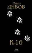 Книга Мышки-кошки автора Олег Дивов